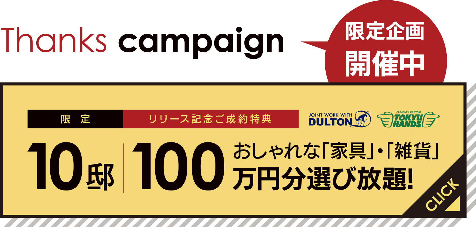 thanks campaign